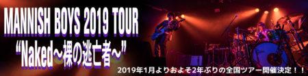 bn-tour2019