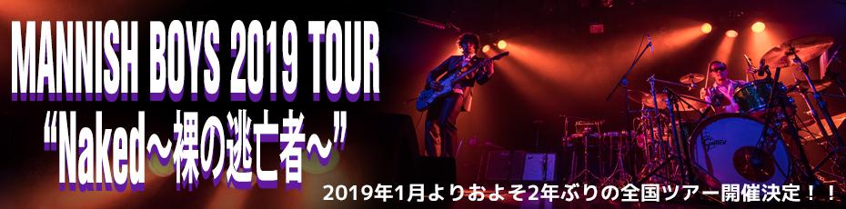 tour-bn20162017