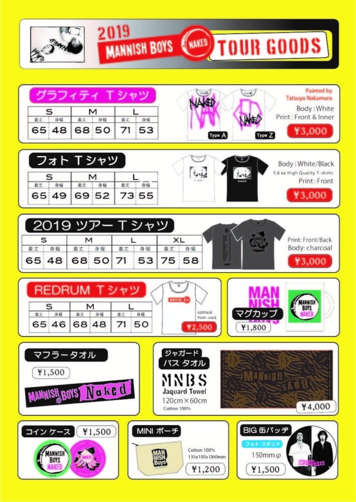 MB2019ツアーグッズ